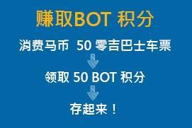 BusOnlineTicket Sistem Mata Kesetiaan - Dapatkan BOT Miles