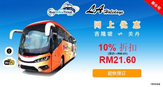 Nikmati 10% DISKAUN untuk tiket bas antara KL dan Kuantan