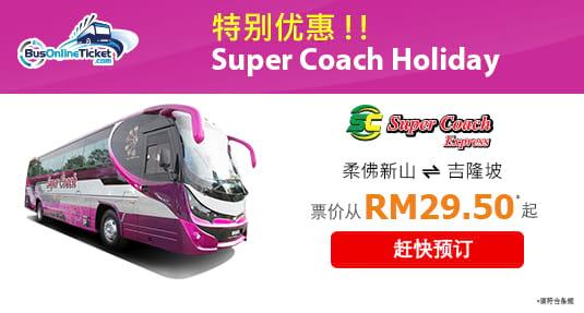 Super Coach Holiday bas antara JB dan Kuala Lumpur bermula dari RM 29.50