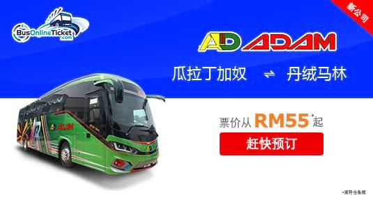 Adam Express Menyediakan Perkhidmatan Bas Express Antara Kuala Terengganu dan Tanjong Malim