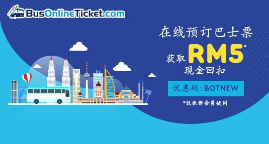 Muat turun BusOnlineTicket APP to nikmati RM5 pulangan tunai
