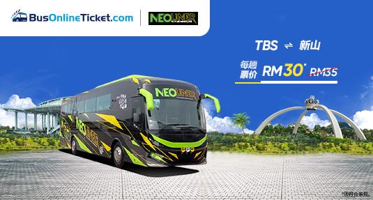 Neoliner Express PROMO RM30 antara Kuala Lumpur dan Johor Bahru